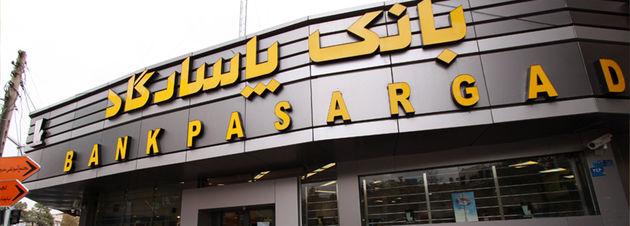 تعطیلی شعبههای بانک پاسارگاد در استان خوزستان در روز چهارشنبه 13تیر