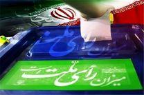 آمار نهایی داوطلبان انتخابات شوراهای شهر و روستا در کرج اعلام شد