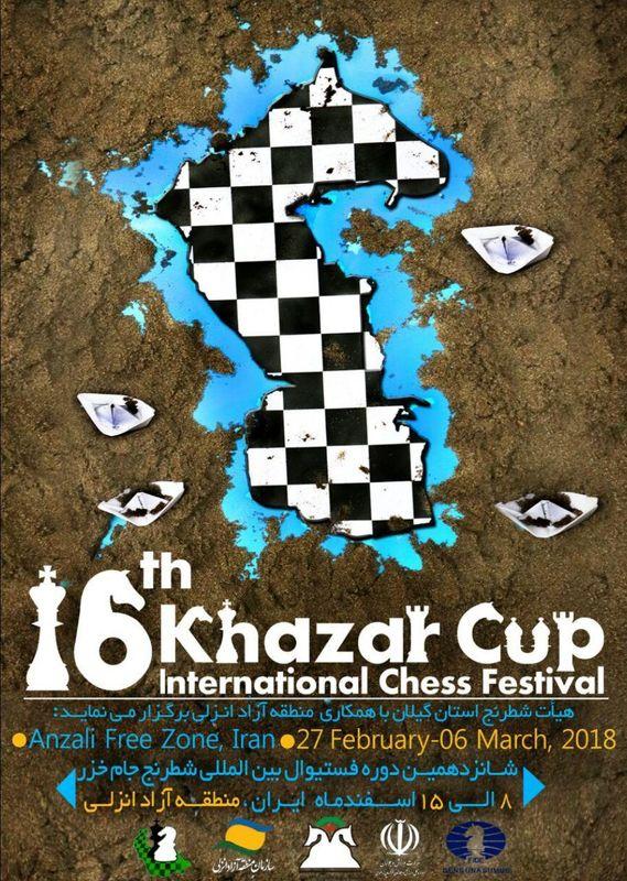 شانزدهمین دوره مسابقات بین المللی شطرنج جام خزر در منطقه آزاد انزلی برگزار می شود