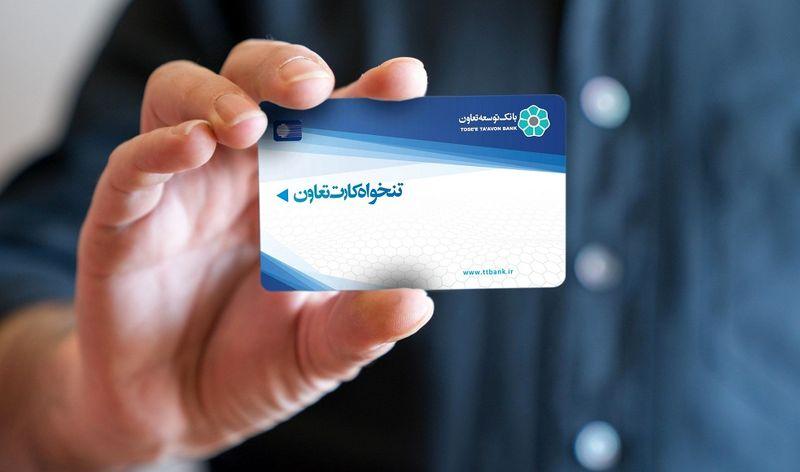 طرح تنخواه کارت تعاون جهت مشتریان بانک توسعه تعاون اجرایی می شود