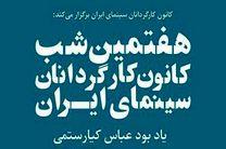 برنامه شب کارگردانان سینما لغو شد
