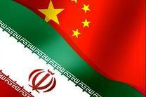 مخالفت شدید چین با تحریم های یکجانبه آمریکا علیه ایران، روسیه و کره شمالی