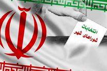 نتیجه انتخابات شورای شهر مبارکه
