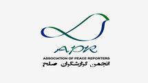 انجمن گزارشگران صلح با صدور بیانیهای اعلام موجودیت کرد