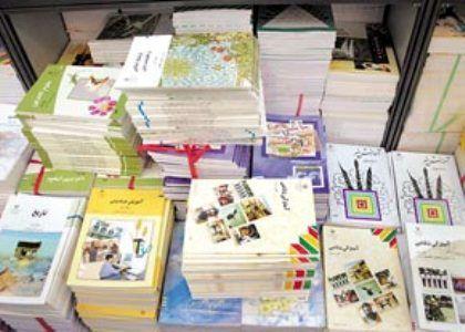 سامانه فروش کتابهای درسی از امروز فعال شده است