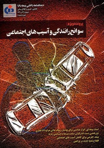 ماهنامه بیمه دانا با موضوع سوانح رانندگی و آسیب های اجتماعی منتشر شد