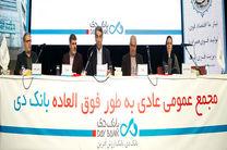 اعضای جدید هیئت مدیره بانک دی انتخاب شدند