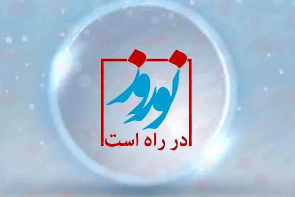 ساعت پخش برنامه نوروز در راه است مشخص شد