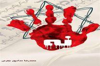 """رونمایی از """"نه"""" در هفدهمین نمایشگاه کتاب فارس"""