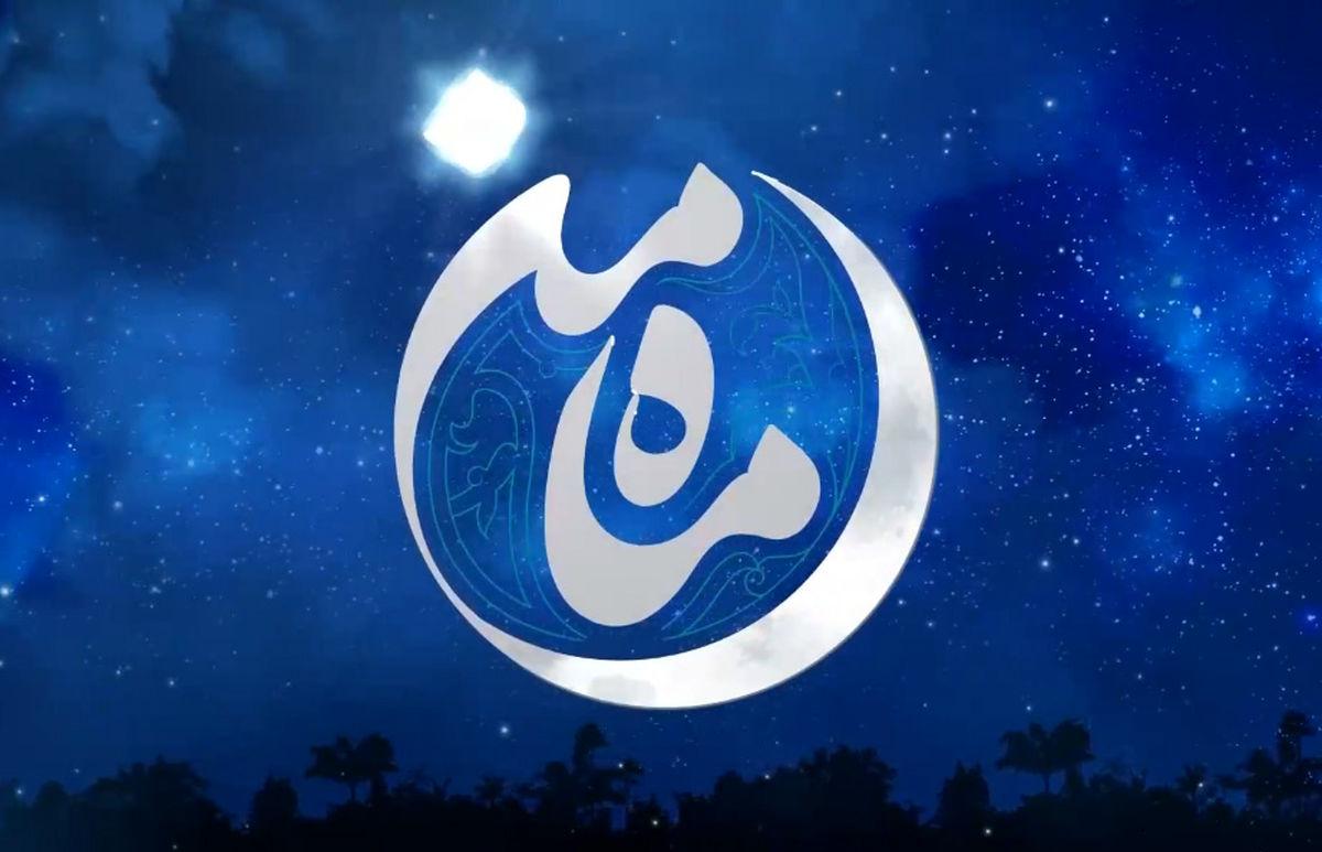 حامد کاشانی از برنامه «ماه من» رفت