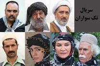 ۷ بازیگر جدید به سریال تک سواران پیوستند