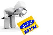 درآمدهای ایرانسل از کجاست؟/دست ارزش افزوده چطور آرام در جیب مخاطب می رود