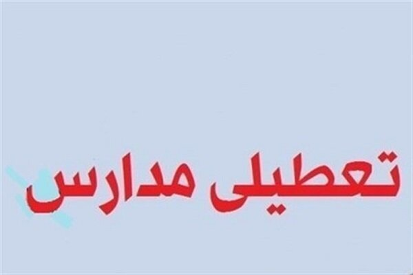همه مدارس استان قزوین فردا تعطیل است