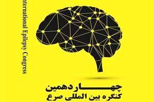 چهاردهمین کنگره بین المللی صرع در بیمارستان میلاد اصفهان برگزار می شود