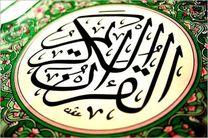 وقف 200 جلد قرآن کریم در مزار مقدس شیخان