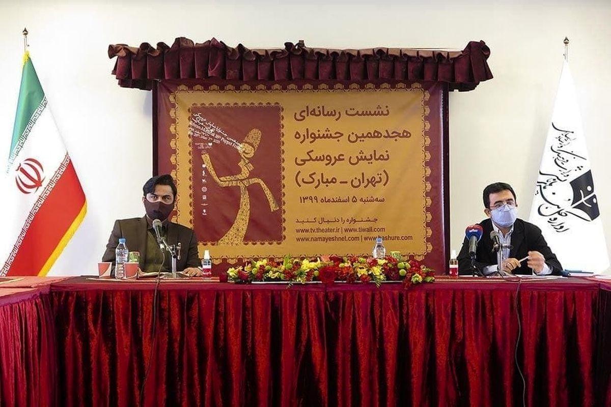 حیات نمایش عروسکی و فعالیت هنرمندان آن وابسته به جشنواره است/برگزاری مجازی جشنواره عروسکی تهران
