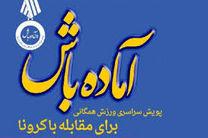 طرح پویش آماده باش ورزش همگانی در پارس آباد  آغاز شد