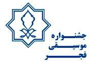 برنامه اجراهای جشنواره موسیقی فجر اعلام شد