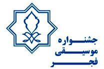 مهلت ارسال آثار در بخش رقابتی جشنواره موسیقی فجر به پایان رسید