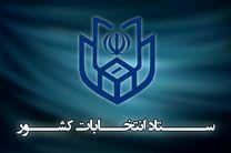 اسامی نامزدهای و مشخصات انتخابات خبرگان رهبری اعلام شد
