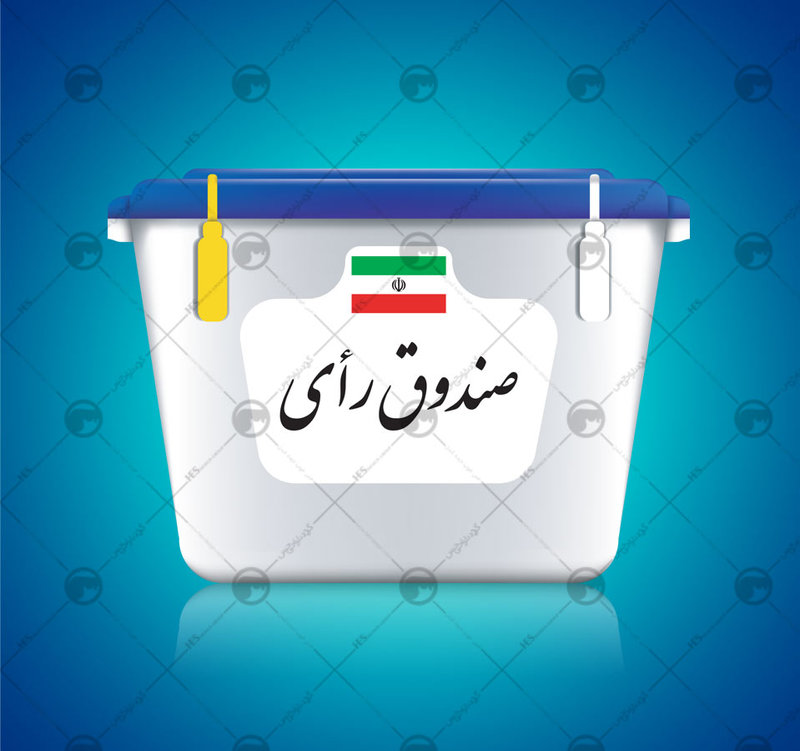 تمهیدات لازم برای انتخاباتی پرشور در دست بررسی است