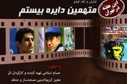 عصرانه مستند راهاندازی شد/ اولین نمایش به متهمین دایره بیستم رسید