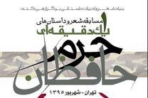 مهلت شرکت در مسابقه «حافظان حرم» تمدید شد