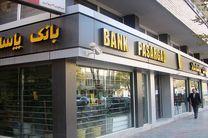 اعلام اسامی شعبههای کشیک بانک پاسارگاد در ایام اربعین حسینی
