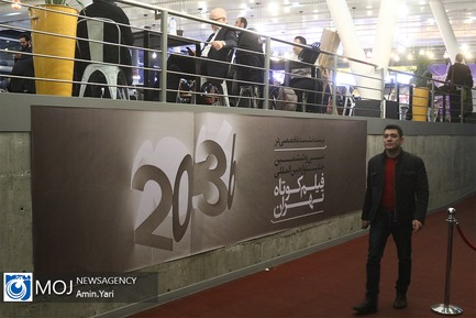 سی و ششمین جشنواره فیلم کوتاه تهران