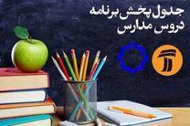 برنامه مدرسه تلویزیونی ایران برای یک شنبه ۴ آبان ۹۹