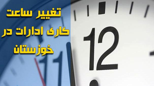 کاهش ساعت اداری در سراسر خوزستان تا پایان هفته