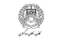 اصلاحات در قوانین و مقررات مربوط به وکلا در قوانین جمهوری اسلامی ضروری است