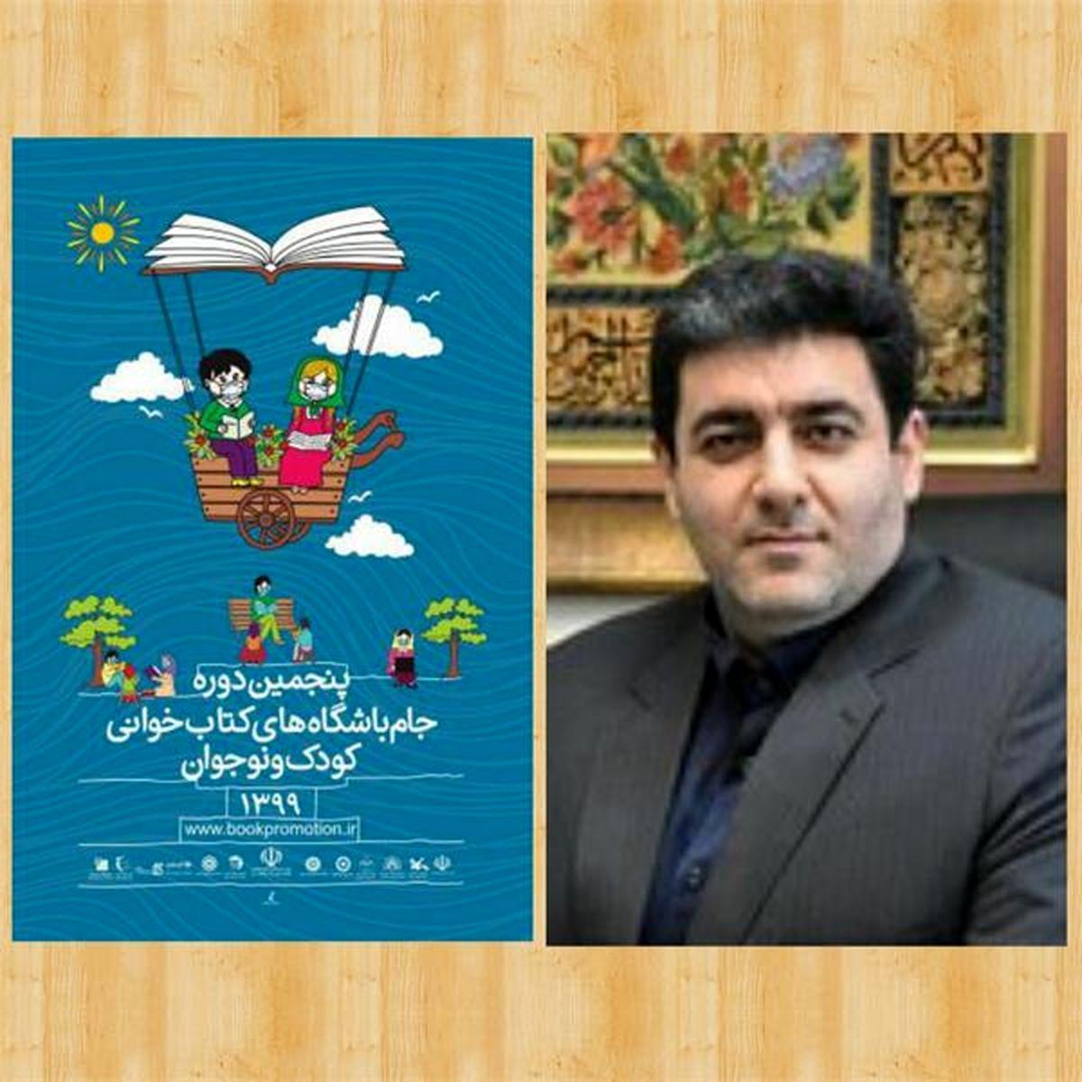 چهار مازندرانی برگزیده و شایسته تقدیرجام باشگاههای کتابخوانی کودک و نوجوان