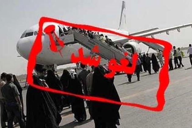 5 پرواز داخلی در فرودگاه بین المللی شهید بهشتی اصفهان لغو شد