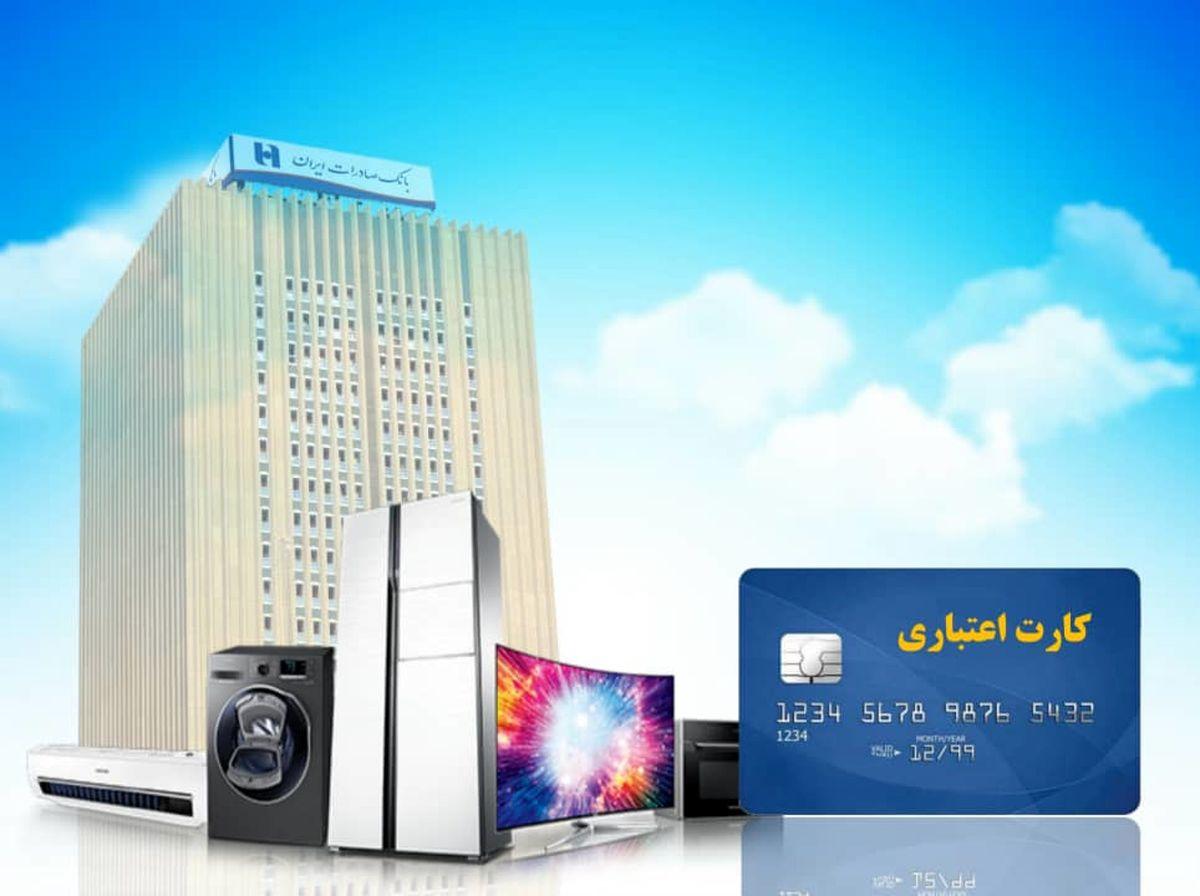 خرید مستقیم از ٣٩ تولیدکننده داخلی با طرح همیاران سپهر بانک صادرات ایران