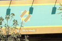 درج عبارت «وابسته به بانک سپه» در تابلوی شعب بانک های ادغامی
