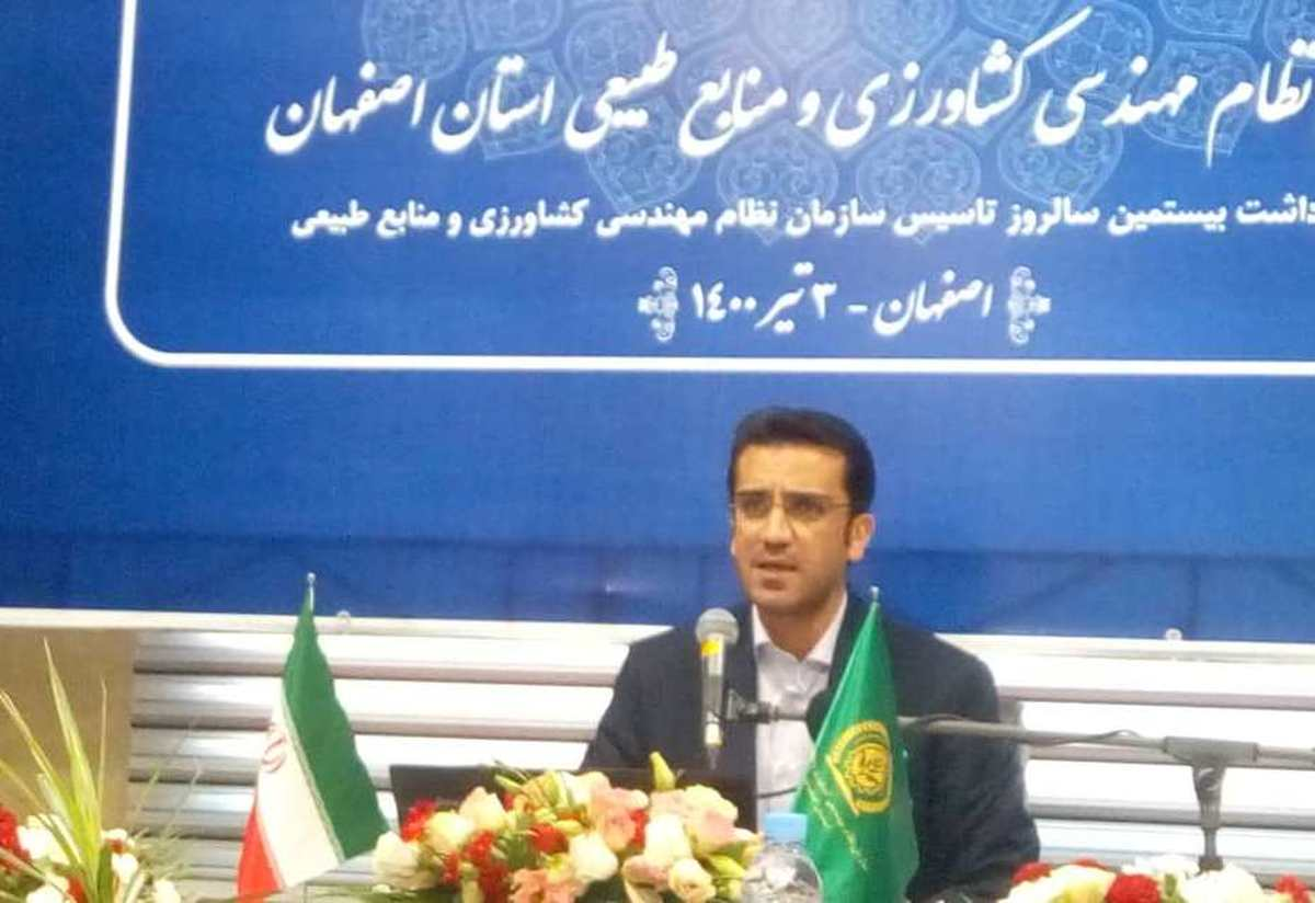رتبه نخست استان اصفهان با ۱۳۵ مرکز خدمات کشاورزی و منابع طبیعی در کشور
