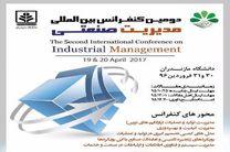 دانشگاه مازندران میزبان دومین کنفرانس بین المللی مدیریت صنعتی