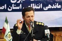 محموله خشکبار قاچاق در اصفهان توقیف شد