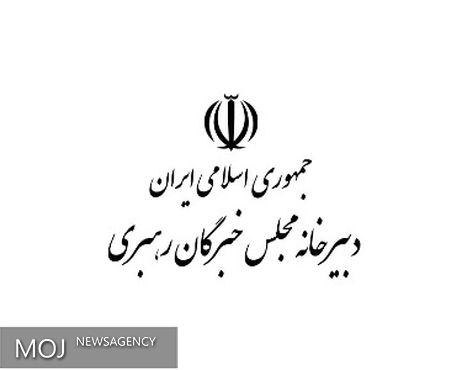 جلسه هیات رئیسه مجلس خبرگان ۳۱ تیر برگزار می شود