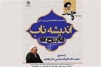 نشست تخصصی «بررسی اندیشه ناب امام روحالله (ع)» با حضور حجتالاسلام ذو علم