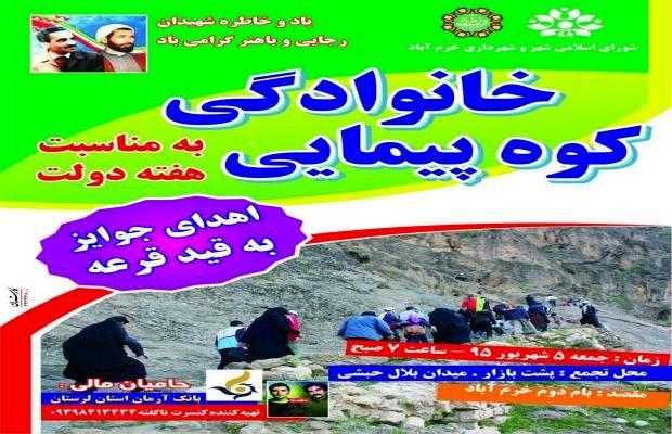 کوهپیمایی خانوادگی در خرم آباد برگزار می شود