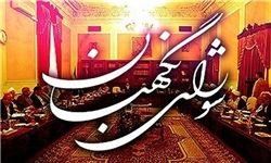 برگزاری انتخابات هیات رئیسه شورای نگهبان در جلسه فردای شورا