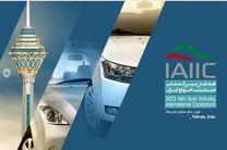 آغاز به کار چهارمین همایش بینالمللی صنعت خودرو