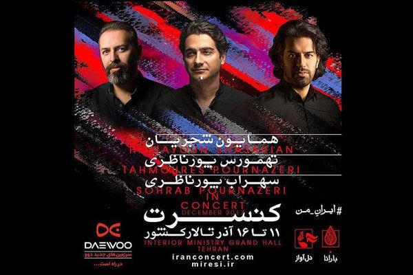 کنسرت ایران من تمدید شد