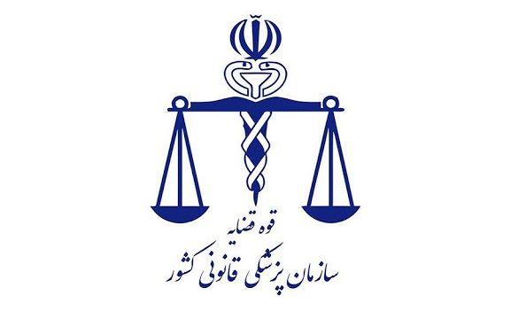 اطلاعیه پزشکی قانونی در خصوص گواهی فوت درگذشتگان مراسم تشییع سردار سلیمانی