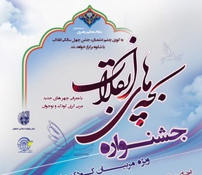 جشنواره بچه های انقلاب در اصفهان برگزار می شود