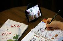 آموزش مجازی دانش آموزان بستکی در سال تحصیلی جدید