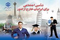 امکان آغاز بیمه پردازی و یا تکمیل سوابق قبلی برای ایرانیان خارج از کشور فراهم شده است
