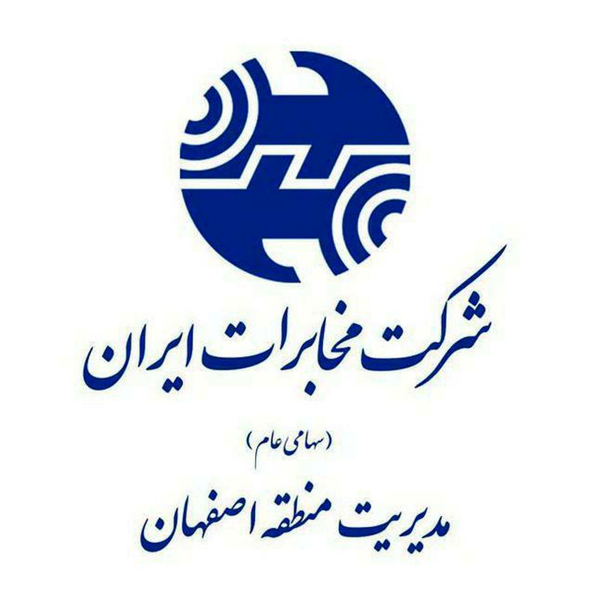 کسب رتبه اول مخابرات منطقه اصفهان موفق در ارزیابی عملکرد امور مشتریان در کشور